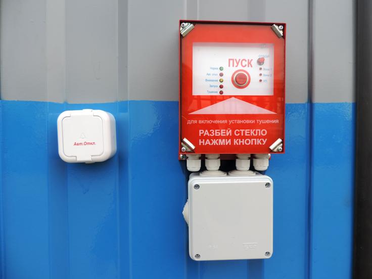 Система пожаротушения дизель-генератора в контейнере